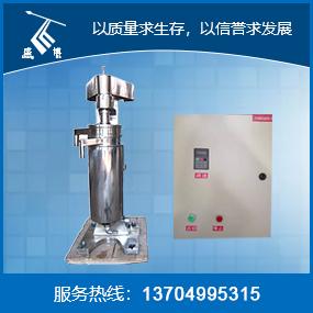 Biological tube centrifuge