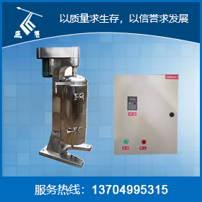 GQ105 tubular centrifuge